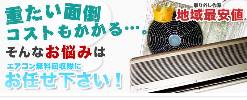 八王子市,昭島市,日野市,多摩市,府中市のエアコンの無料回収はロングテールジャパン