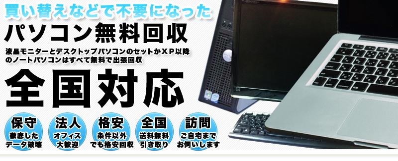 八王子市,昭島市,日野市,多摩市,府中市のパソコンの無料回収はロングテールジャパン