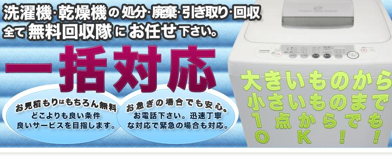 八王子市,昭島市,日野市,多摩市,府中市の洗濯機の無料回収はロングテールジャパン