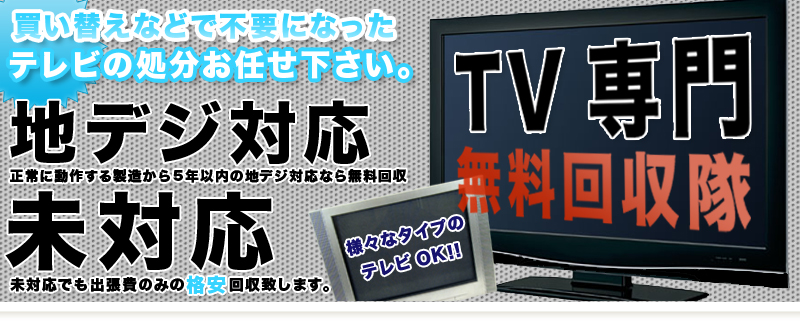 八王子市,昭島市,日野市,多摩市,府中市の液晶テレビの無料回収はロングテールジャパン